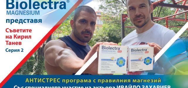 Съветите на Кирил Танев – серия 2 Антистрес програма с правилния магнезий