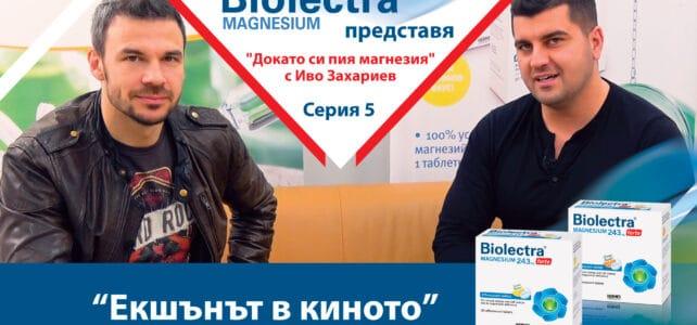 """Биолектра Магнезий представя -""""Докато си пия магнезия"""" с Ивайло Захариев, серия 5 – Екшънът в киното"""