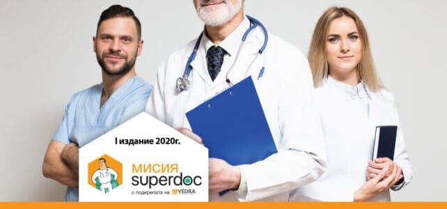 Мисия Супердок 2020 с подкрепата на фармацевтичната компания Ведра Интернешънъл